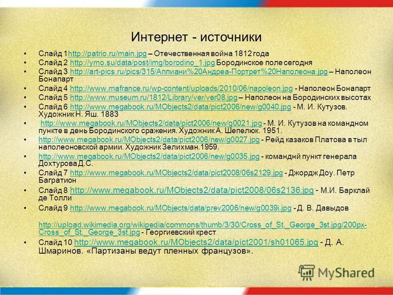 Интернет - источники Слайд 1http://patrio.ru/main.jpg – Отечественная война 1812 годаhttp://patrio.ru/main.jpg Слайд 2 http://ymo.su/data/post/img/borodino_1. jpg Бородинское поле сегодняhttp://ymo.su/data/post/img/borodino_1. jpg Слайд 3 http://art-