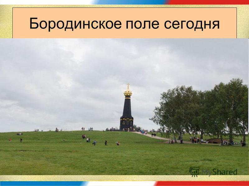 Бородинское поле сегодня