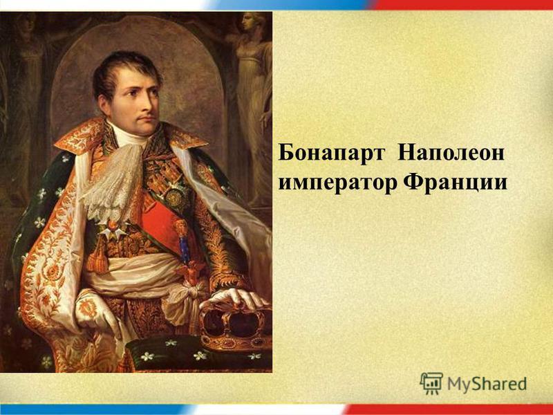 Бонапарт Наполеон император Франции