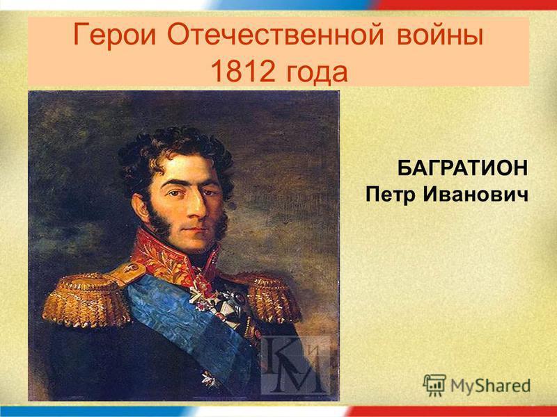 Герои Отечественной войны 1812 года БАГРАТИОН Петр Иванович