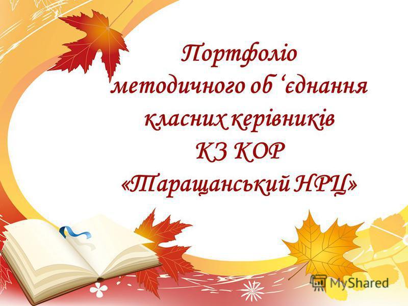 Портфоліо методичного об єднання класних керівників КЗ КОР «Таращанський НРЦ»