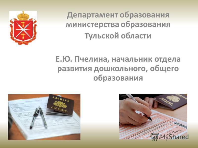 Департамент образования министерства образования Тульской области Е.Ю. Пчелина, начальник отдела развития дошкольного, общего образования