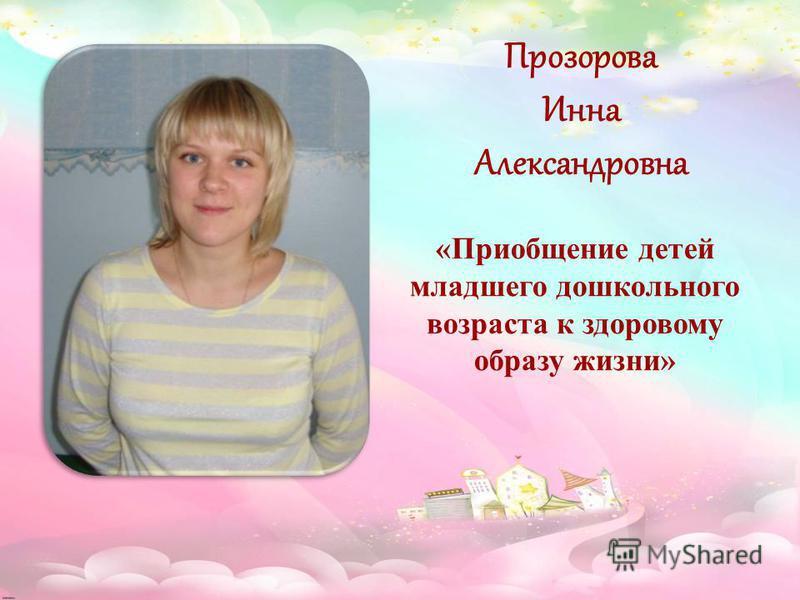 Прозорова Инна Александровна «Приобщение детей младшего дошкольного возраста к здоровому образу жизни»