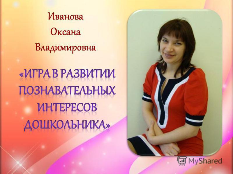 Иванова Оксана Владимировна