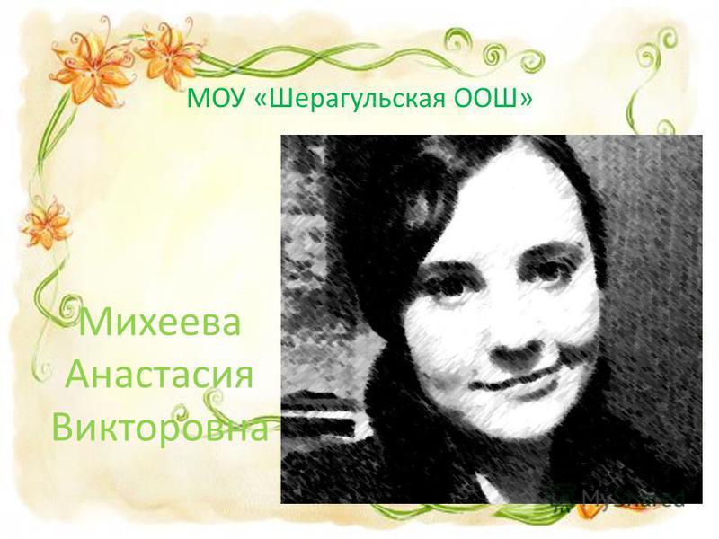 Михеева Анастасия Викторовна МОУ «Шерагульская ООШ»