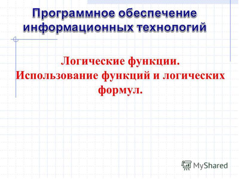 Логические функции. Использование функций и логических формул.