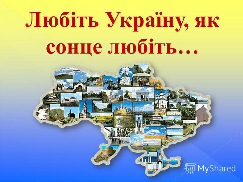 Любіть Україну, як сонце любіть…
