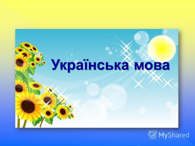 Українська мова Українська мова
