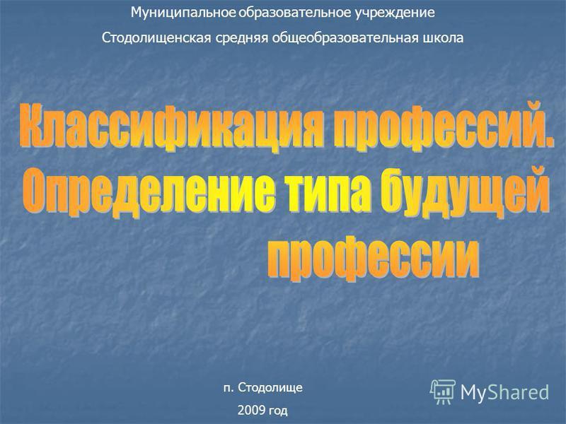 Муниципальное образовательное учреждение Стодолищенская средняя общеобразовательная школа п. Стодолище 2009 год