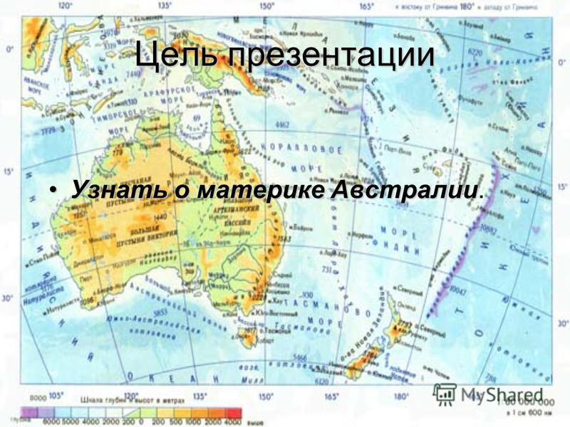 Цель презентации Узнать о материке Австралии Узнать о материке Австралии.