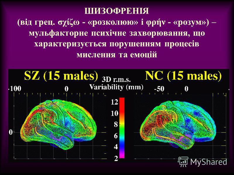 ШИЗОФРЕНІЯ (від грец. σχίζω - «розколюю» і φρήν - «розум») – мульфакторне психічне захворювання, що характеризується порушенням процесів мислення та емоцій
