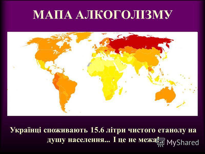 МАПА АЛКОГОЛІЗМУ Українці споживають 15.6 літри чистого етанолу на душу населення... І це не межа!