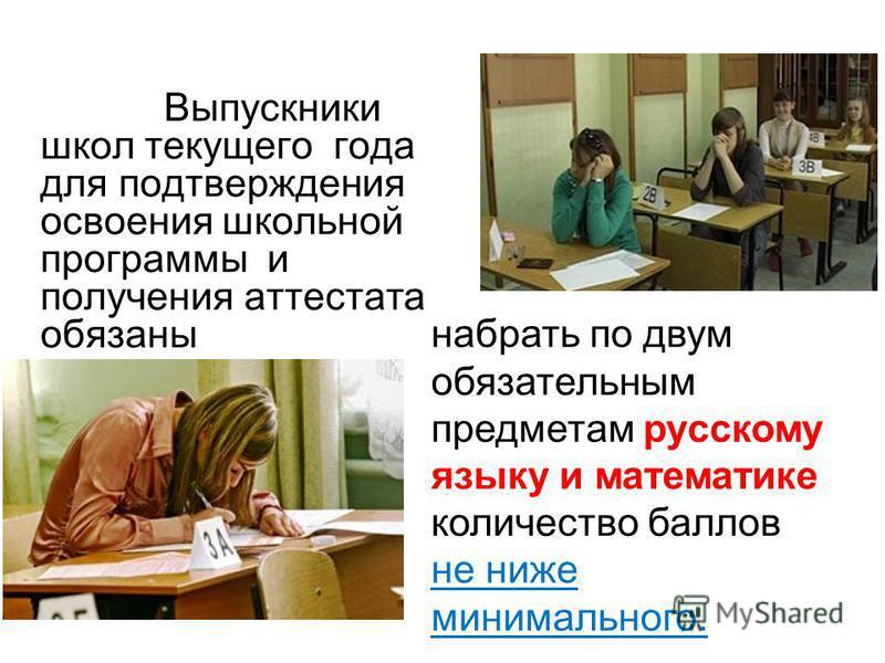 Выпускники школ текущего года для подтверждения освоения школьной программы и получения аттестата обязаны набрать по двум обязательным предметам русскому языку и математике количество баллов не ниже минимального.
