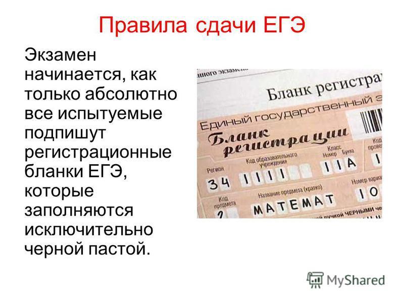 Правила сдачи ЕГЭ Экзамен начинается, как только абсолютно все испытуемые подпишут регистрационные бланки ЕГЭ, которые заполняются исключительно черной пастой.