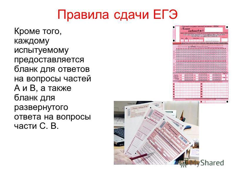 Правила сдачи ЕГЭ Кроме того, каждому испытуемому предоставляется бланк для ответов на вопросы частей A и В, а также бланк для развернутого ответа на вопросы части С. В.