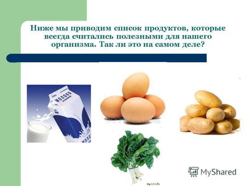 Ниже мы приводим список продуктов, которые всегда считались полезными для нашего организма. Так ли это на самом деле?