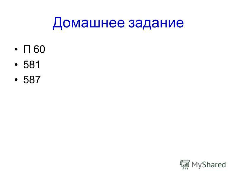 Домашнее задание П 60 581 587