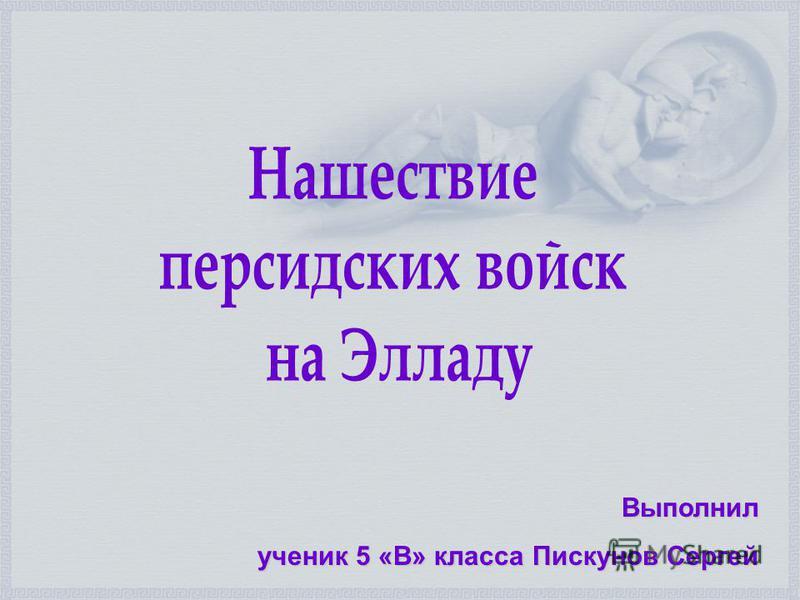 Выполнил ученик 5 «В» класса Пискунов Сергей