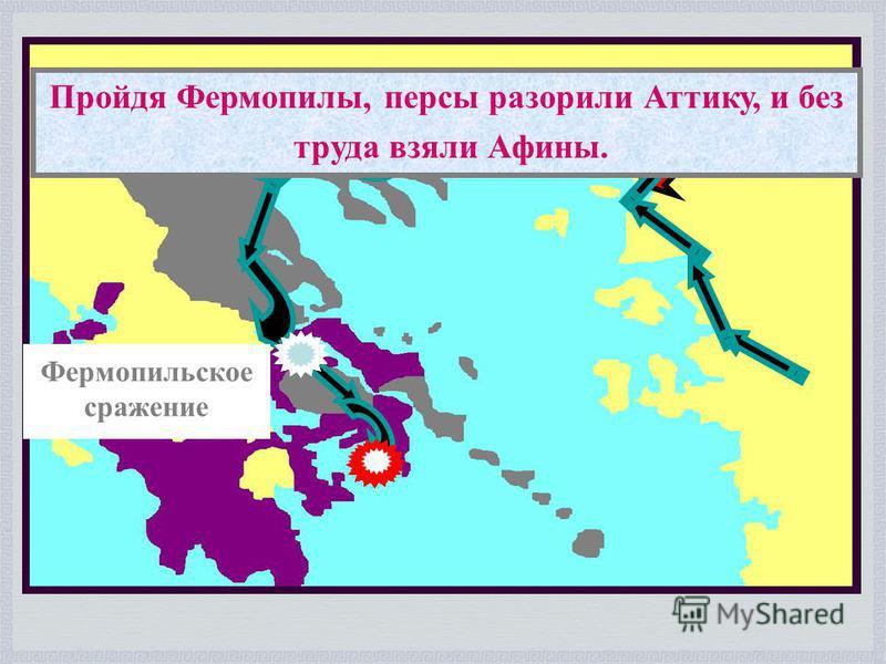 Пройдя Фермопилы, персы разорили Аттику, и без труда взяли Афины. Фермопильское сражение
