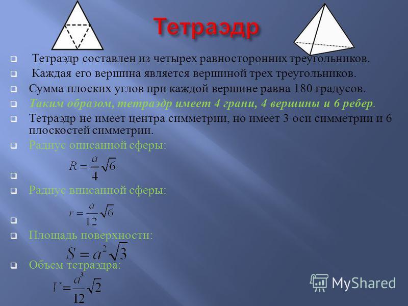 Тетраэдр составлен из четырех равносторонних треугольников. Каждая его вершина является вершиной трех треугольников. Сумма плоских углов при каждой вершине равна 180 градусов. Таким образом, тетраэдр имеет 4 грани, 4 вершины и 6 ребер. Тетраэдр не им