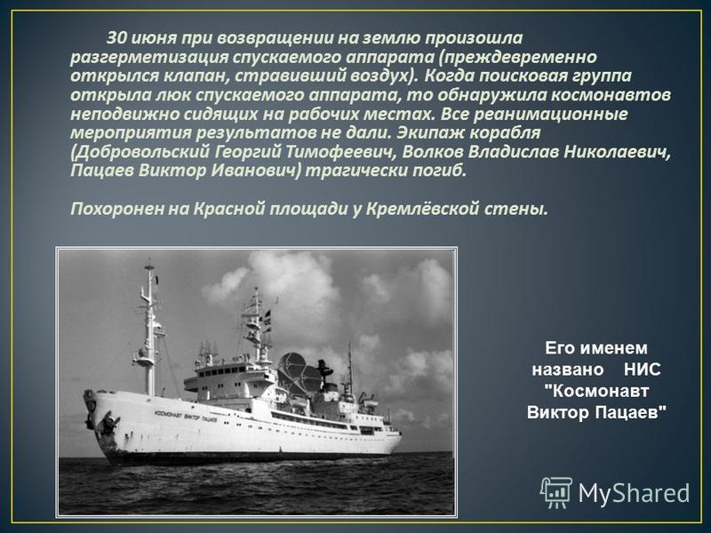 6-30 июня 1971 года совершил космический полёт на комплексе « Союз -11»-« Салют » в качестве инженера - испытателя. 7 июня в 10.45 он первым вступил на борт орбитальной станции « Салют ». За время 23- суточного полёта Виктор Пацаев провёл комплекс вс