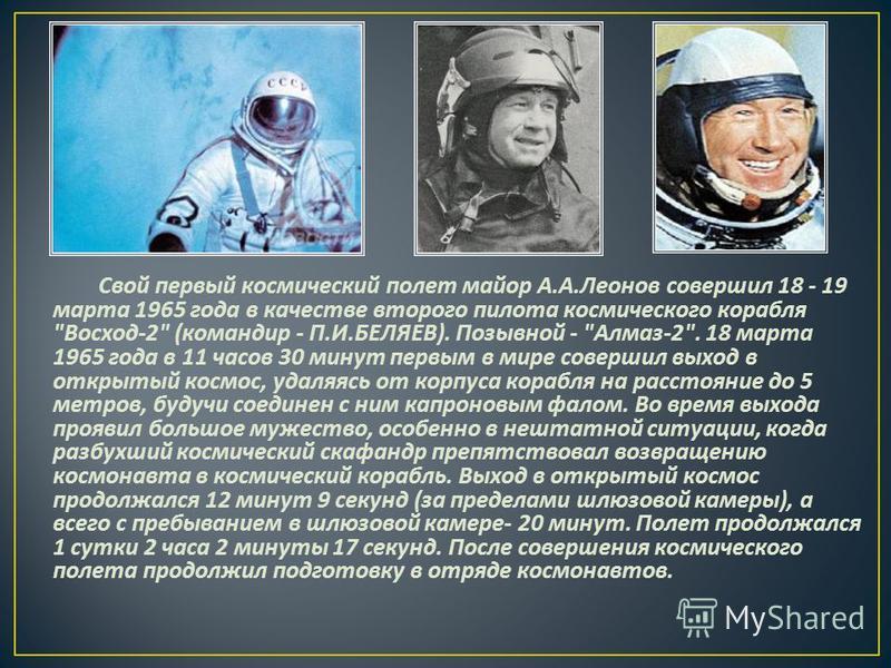 Алексей Архипович Леонов, летчик - космонавт СССР, родился 30 мая 1934 в селе Листвянка Кемеровской области в семье шахтёра. После окончания Великой отечественной войны вместе в семьёй переехал в Калининград. В 1953 году Алексей окончил среднюю школу