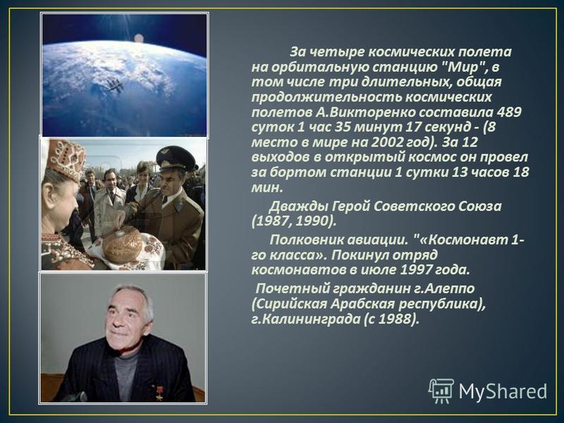 С 1978 года в отряде космонавтов СССР. Свой первый полет в качестве командира космического корабля совершил 22- 30 июля 1987 года на
