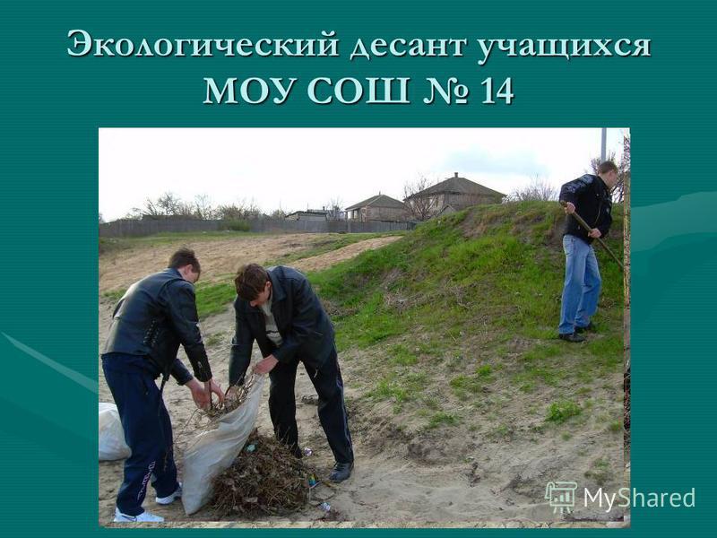 Экологический десант учащихся МОУ СОШ 14