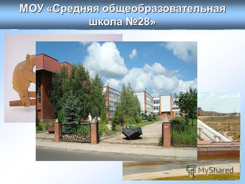 МОУ «Средняя общеобразовательная школа 28»
