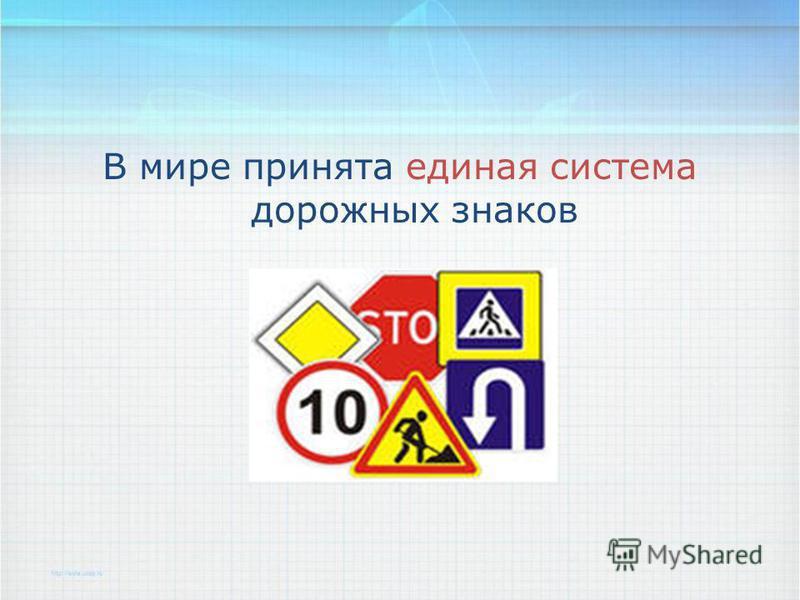 В мире принята единая система дорожных знаков