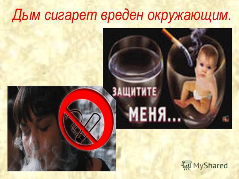Дым сигарет вреден окружающим.