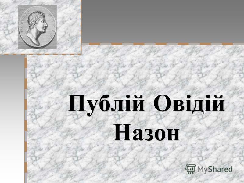 Публій Овідій Назон