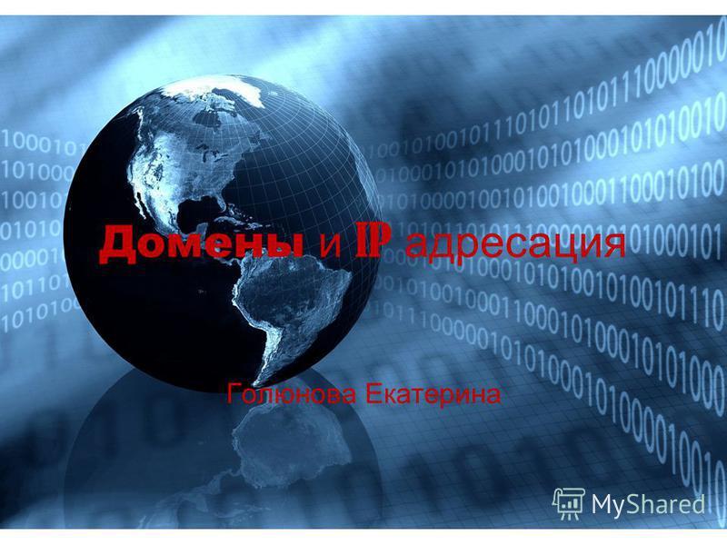 Домены и IP адресация Голюнова Екатерина