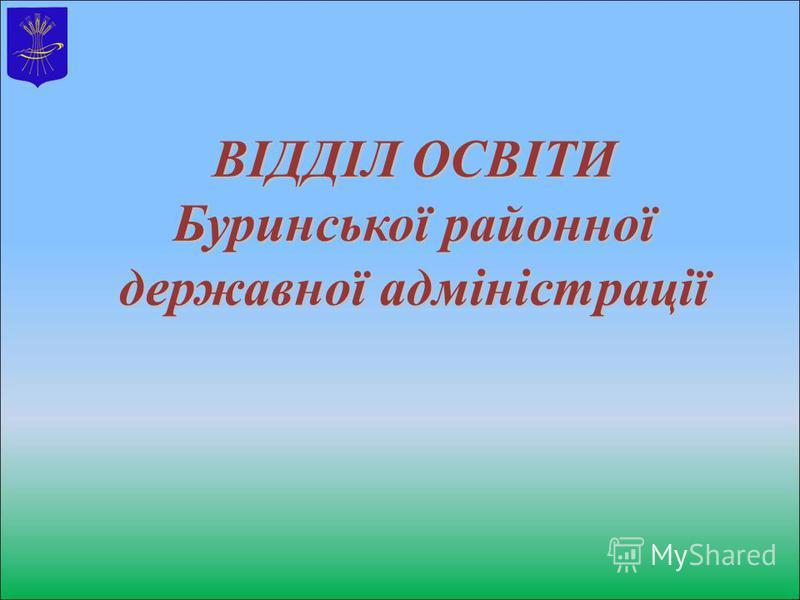 ВІДДІЛ ОСВІТИ Буринської районної державної адміністрації