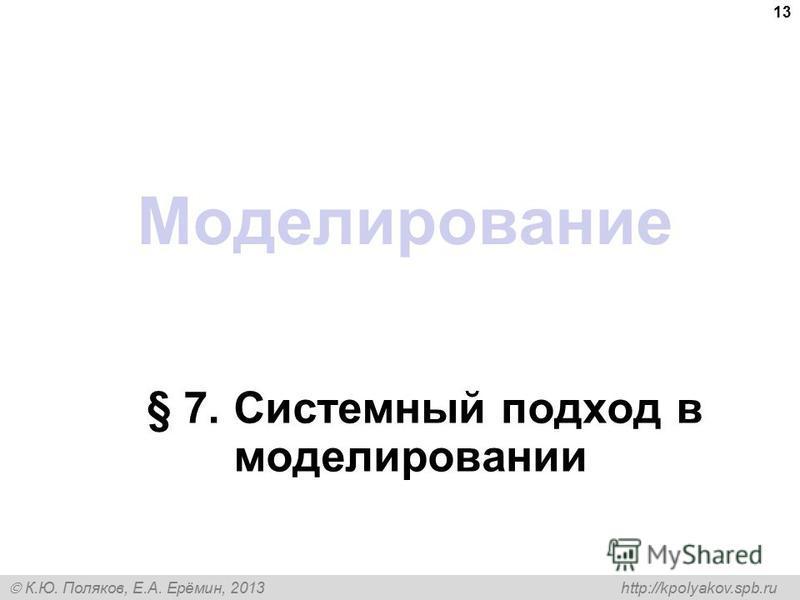 К.Ю. Поляков, Е.А. Ерёмин, 2013 http://kpolyakov.spb.ru Моделирование § 7. Системный подход в моделировании 13