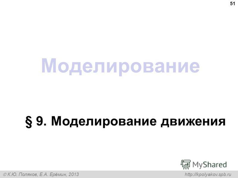 К.Ю. Поляков, Е.А. Ерёмин, 2013 http://kpolyakov.spb.ru Моделирование § 9. Моделирование движения 51