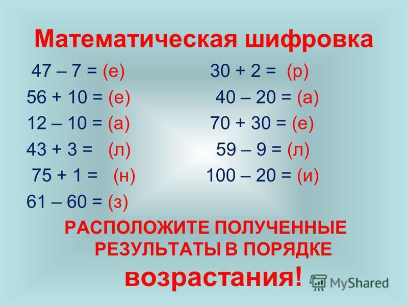 Математическая шифровка 47 – 7 = (е) 30 + 2 = (р) 56 + 10 = (е) 40 – 20 = (а) 12 – 10 = (а) 70 + 30 = (е) 43 + 3 = (л) 59 – 9 = (л) 75 + 1 = (н) 100 – 20 = (и) 61 – 60 = (з) РАСПОЛОЖИТЕ ПОЛУЧЕННЫЕ РЕЗУЛЬТАТЫ В ПОРЯДКЕ возрастания!