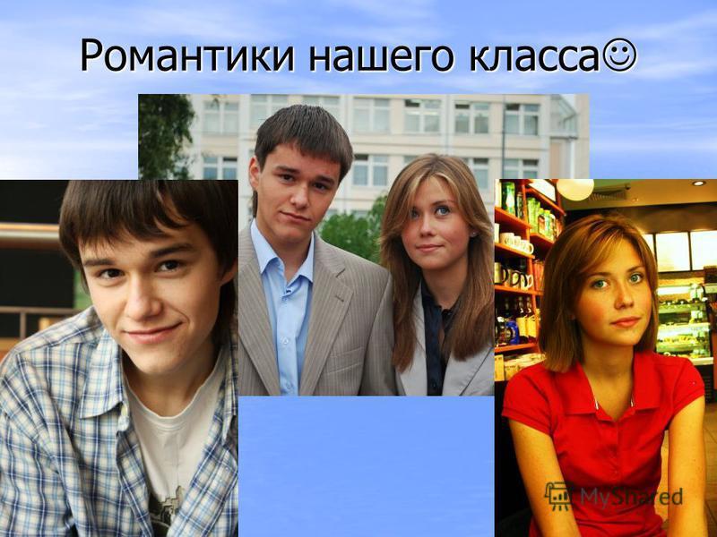 Романтики нашего класса Романтики нашего класса