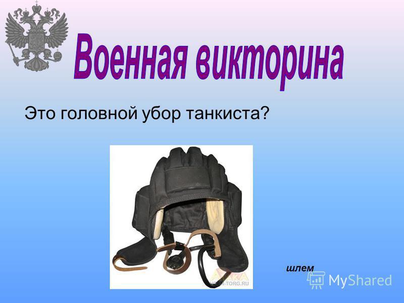 Это головной убор танкиста? шлем