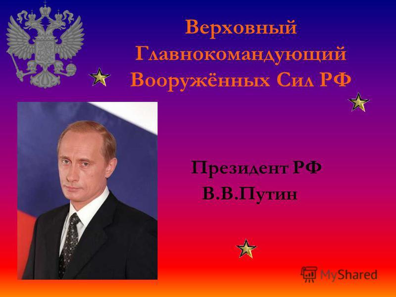 Президент РФ В.В.Путин Верховный Главнокомандующий Вооружённых Сил РФ