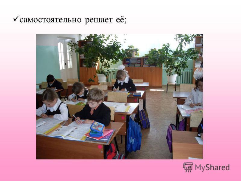 каждый ученик берёт карточку с заданием;