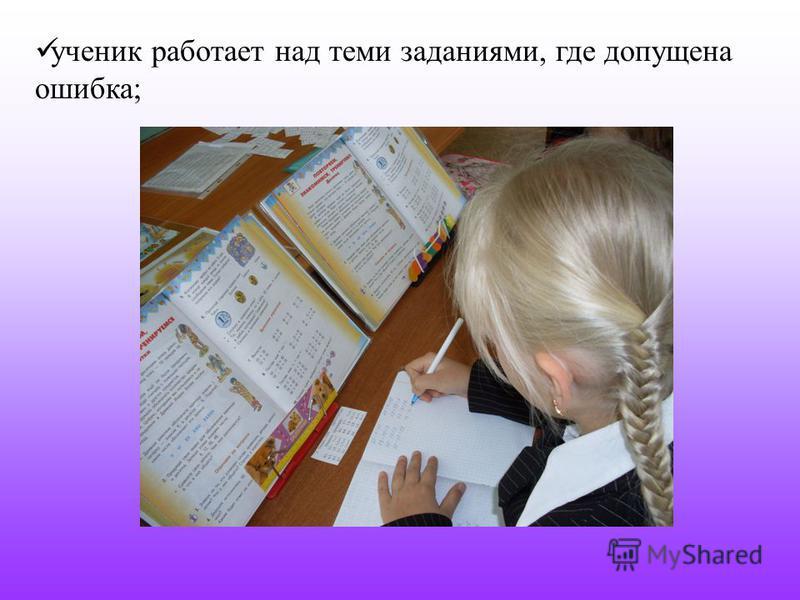 называет ответы; учитель сверяет их с ответами по сводной карте ответов; учитель либо отмечает правильность ответов, либо указывает на ошибку;