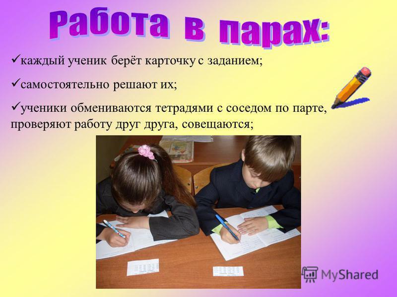 ученик работает над теми заданиями, где допущена ошибка;