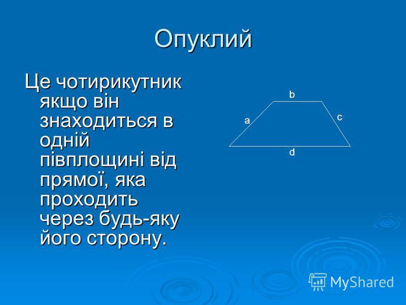Опуклий Це чотирикутник якщо він знаходиться в одній півплощині від прямої, яка проходить через будь-яку його сторону. а b c d