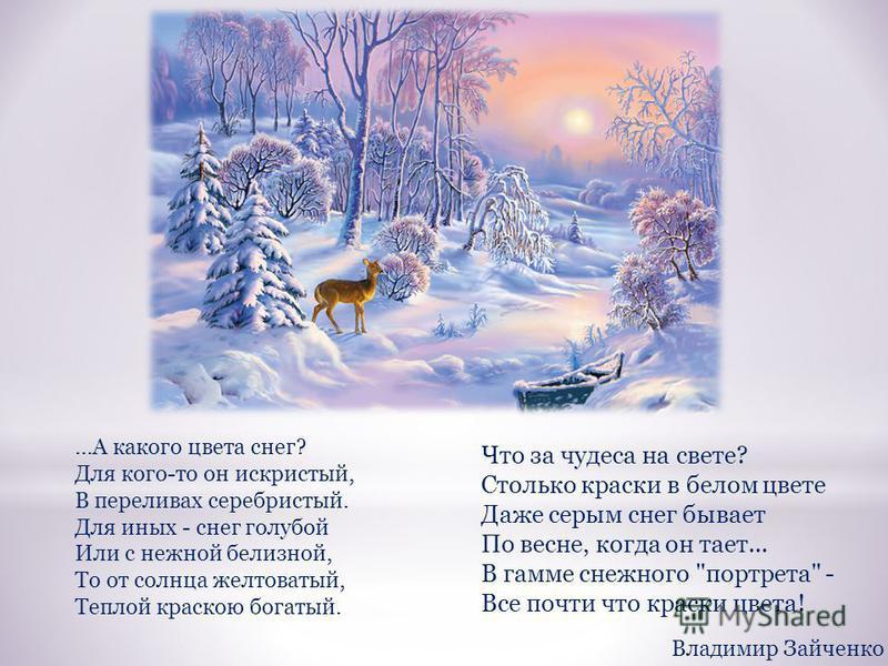 Что за чудеса на свете? Столько краски в белом цвете Даже серым снег бывает По весне, когда он тает... В гамме снежного
