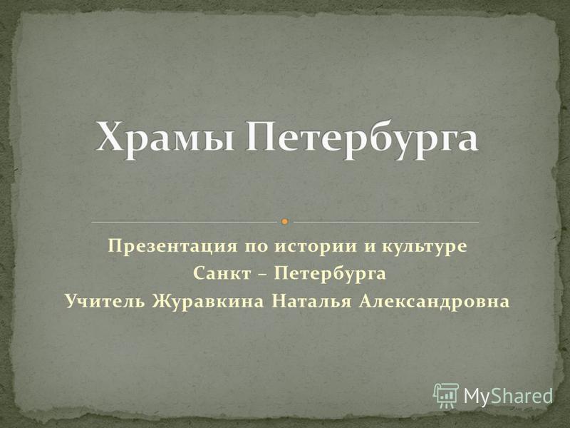 Презентация по истории и культуре Санкт – Петербурга Учитель Журавкина Наталья Александровна