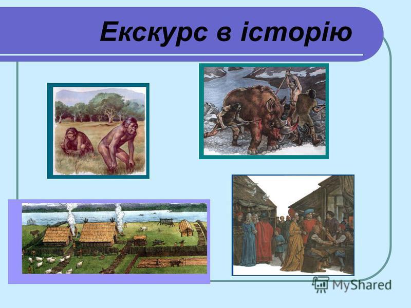 Екскурс в історію
