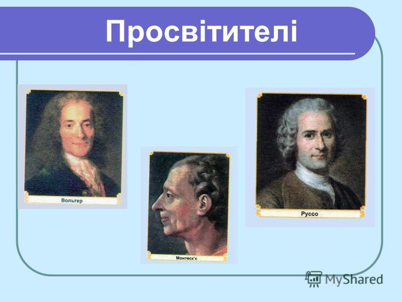 Просвітителі