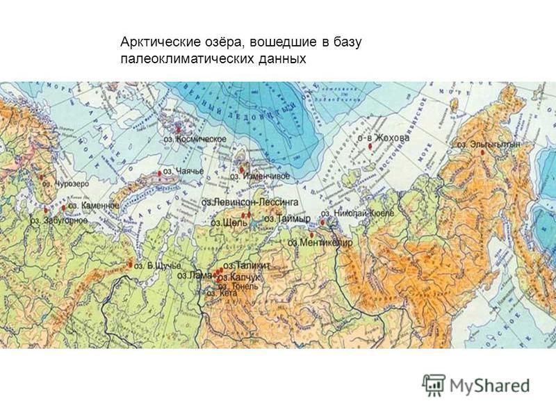 Арктические озёра, вошедшие в базу палеоклиматических данных