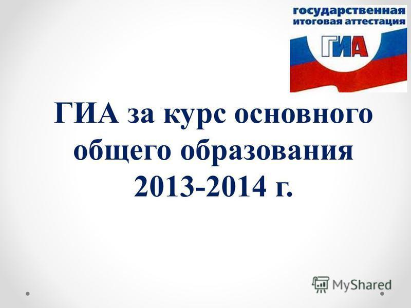 ГИА за курс основного общего образования 2013-2014 г.